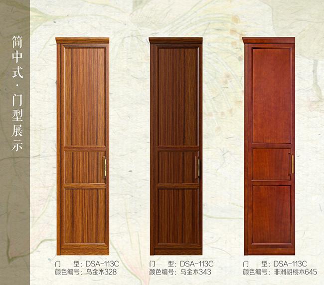 简中式门型展示