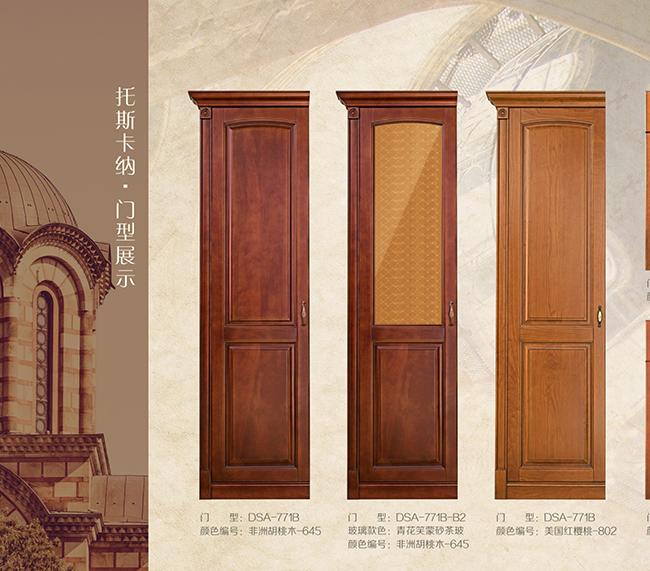 托斯卡纳系列门型展示