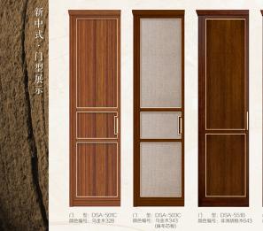新中式门型展示