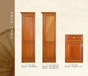 书香年华系列门型展示